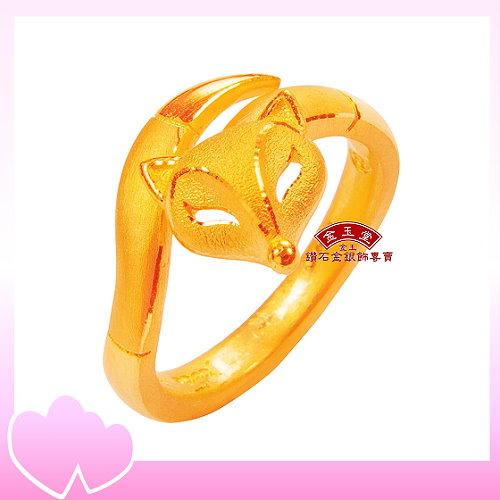 美狐仙~黃金戒指