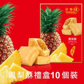 鳳梨酥10個裝 單盒