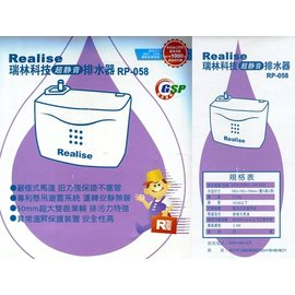 Realise 瑞林 超靜音冷氣排水器 RP~058