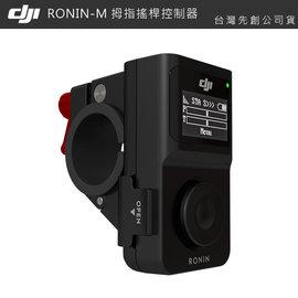 EGE 一番購~DJI 大疆 Ronin~M 拇指搖桿控制器~ 貨~