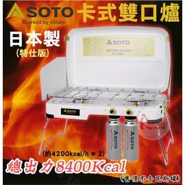 探險家戶外用品㊣ST-525ASIA + ST-553日本製SOTO尊爵特仕版 卡式瓦斯雙口爐 擋風板瓦斯爐ST-525 (送導熱棒出力再提升20%