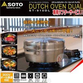 探險家戶外用品㊣ST-910DL日本製SOTO 10吋兩用不鏽鋼荷蘭鍋 免開鍋 COMBO鍋非鑄鐵鍋 (贈起鍋勾送完為止