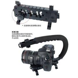 DSLR RIG C型 U型 穩定架 減震支架 7D 60D 5D2 5DII 5D3 5