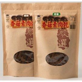 ~埔里菇寶~香菇素肉乾 碳烤口味