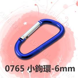 探險家露營帳篷㊣0765 加拿大Coghlan's D型小鉤環 6mm (散裝)(隨機出貨) D扣環 D環釦 D勾環