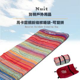 探險家露營帳篷㊣NTS11 努特NUIT 馬卡龍繽紛條紋彩虹睡袋 可雙拼 可機洗 中空棉化學纖維 水桶包睡袋 露營寢袋