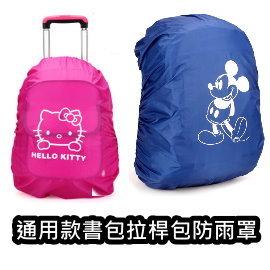 免 ~買窩~兒童書包 揹包.背包 防雨罩系列~ 款書包防雨罩減壓後背包 書包 小年書包揹包
