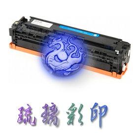 ~琉璃彩印 ~HP LaserJet Pro CM1415fnw CP1525nw CP1