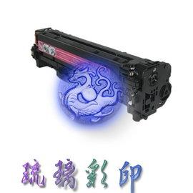 ~琉璃彩印~ HP LJ Pro 300  400 color MFP M375 M475