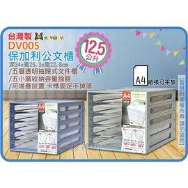 海神坊 製 KEYWAY DV005 保加利公文櫃 5小抽 五層櫃 抽屜整理箱 收納箱 A