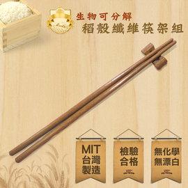 MIT 稻香屋 健康環保 稻殼筷~20雙