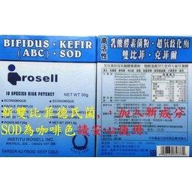 3盒免運 高活性SOD雙比菲德氏乳酸菌(克菲爾優格菌粉)(1.5gX20包) Bifidus Kefir Fos ★不需優格發酵機,常溫發優格菌種 (可加購低溫出貨)