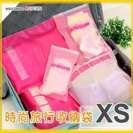 衣物戶外旅行防水粉透明收納袋 夾鏈袋 XS【HH婦幼館】