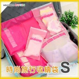 衣物戶外旅行防水粉透明收納袋 夾鏈袋 S【HH婦幼館】