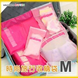 衣物戶外旅行防水粉透明收納袋 夾鏈袋 M【HH婦幼館】