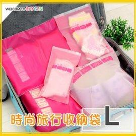 衣物戶外旅行防水粉透明收納袋 夾鏈袋 L【HH婦幼館】
