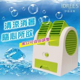 冷风扇 空调 冷气 夏季 电池风扇 USB风扇 冷制迷你风扇 办公室 涡轮台式无叶扇子【伊德莱斯公司货一年保固】【3C博士】【PH-12】