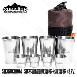 探險家露營帳篷㊣SN35UCW004 SB不鏽鋼啤酒杯(350ml)+燒酒杯(43ml)-8入裝  茶水杯 套組茶杯 可堆疊收納 餐具 廚具