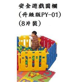 【紫貝殼】『SL05-1+SL05-6*2』【CHING-CHING親親】兒童安全遊戲 圍欄/柵欄(8片裝)  (PY-01) 不含小球與地墊