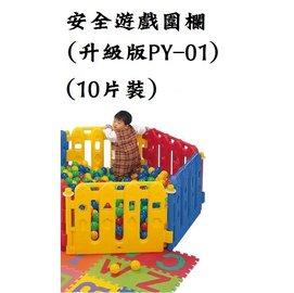 『SL05-1+SL05-6*4』【CHING-CHING親親】兒童安全遊戲 圍欄/柵欄(10片裝)  (PY-01) 不含小球與地墊
