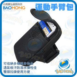 台南寶弘~5.8吋 手機 多 收納 型臂帶 掛包 手臂包 彈力臂套 高透氣防潑水 戶外 防