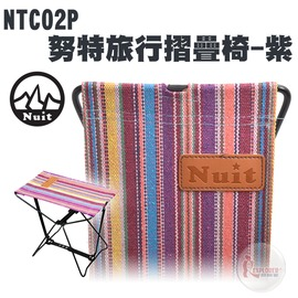 探險家露營帳篷㊣NTC02P 努特NUIT旅行摺疊椅(紫) 童軍椅 折疊椅 小板凳 兒童椅 迷你休閒椅 戶外椅 露營 野餐
