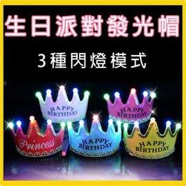 兒童生日派對帽 發光皇冠帽 寶寶周歲布置用品 禮物 裝飾 生日帽【HH婦幼館】