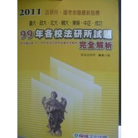 ~書寶 書T7╱進修考試_QYA~2011法研所~99年各校法研所試題完全解析_附光碟