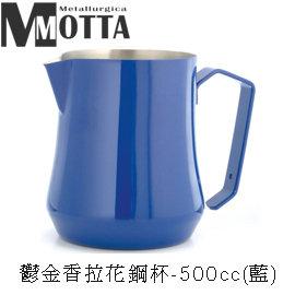 ~Latte Art最潮品~~MOTTA拉花鋼杯~500cc^(藍^)