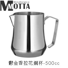 ~Latte Art最潮品~~MOTTA拉花鋼杯~500cc^(原色