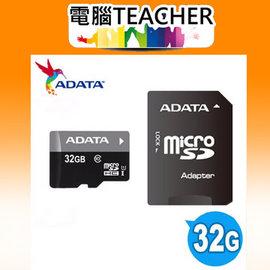 ~台中電腦老師~威剛ADATA Micro SDHC Premier UHS~I U1 3