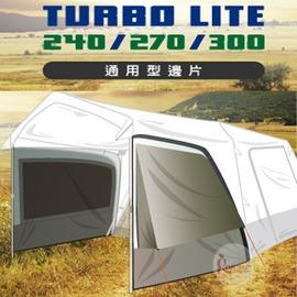 探險家戶外用品㊣CT-000 Turbo Lite專用配件 側旁片 (單片) Turbo Tent適用CT-240速搭帳棚CT-270快速帳篷CT-300速搭帳 快搭帳蓬