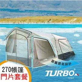 探險家戶外用品㊣CT-270-set1 Turbo Lite 專利270快速帳篷+門片組 6人帳 速搭帳棚快速帳速搭帳 快搭帳蓬 露營帳蓬 Turbo Tent