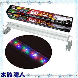 ~水族 ~水族先生Mr.Aqua~MA7多色增豔燈LED燈1.5尺~45cm led 安規