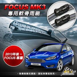破盤王 台南~ 軟骨雨刷~13年後^~福特 Ford Focus MK3  28 28吋↘