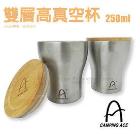 ~ CAMPING ACE~野樂 食品級雙層不鏽鋼高真空斷熱杯 2入合購 附收納網袋 竹木