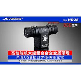 JetBeam HR25 800流明內置USB充電頭燈 內贈18650電池 2400mah