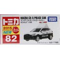 TOMY TOMICA 多美小汽車~TM082 MAZDA CX~5 POLICE CAR