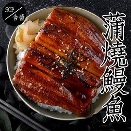 ㊣盅龐水產 ~蒲燒鰻魚200g 含醬 ~200g 包 零售 195元 片 批 160 片