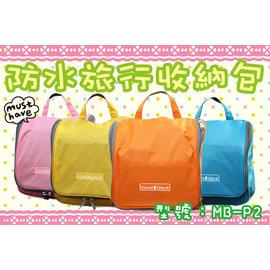 ^~盒子女孩^~旅行收納包^~MB~P2^~化妝包 大容量 防水 旅行包 收納袋 戶外 多