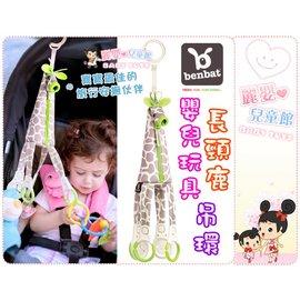 麗嬰兒童玩具館~旅行安撫好伙伴-以色列Benbat 長頸鹿嬰兒玩具吊環-可懸掛於汽車內/推車上/嬰兒床