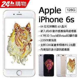 ~行電萬用週邊組^!^!~Apple iPhone 6s ^(128G^)
