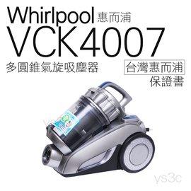 [開箱文15P]惠而浦永不衰弱吸塵器 VCK4007 ㊣原廠公司貨 多孔氣旋 550W HEPA