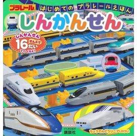 PLARAIL玩具車可愛繪本手冊:新幹線