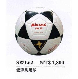 [新奇運動用品] MIKASA 明星 SWL62 低彈跳足球 5號足球