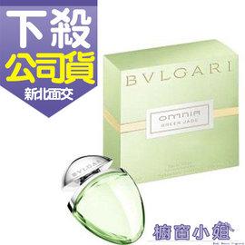 ~櫥窗小姐~ BVLGARI Omnia Green Jade 寶格麗晶翠女性淡香水 25