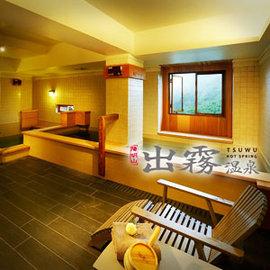 【陽明山】出霧溫泉 - 大眾風呂 (裸湯)+ 草山食堂自助餐 - 1人券