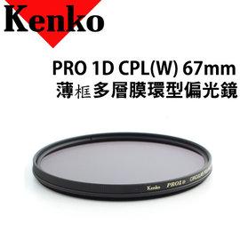 ^~DC Mall^~ 6期零利率 Kenko PRO 1D CPL^(W^) 67mm