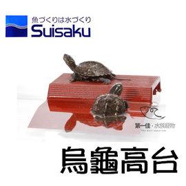 ^~第一佳水族寵物^~ 水作Suisaku ^~烏龜高台^~ 烏龜、兩棲、爬蟲類日光浴 憩