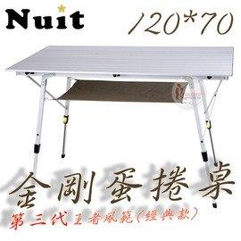 探險家戶外用品㊣NTT11 努特NUIT 第三代 王者風範~金剛鋁合金蛋捲桌 (經典款) 快速可搭起鋁捲桌